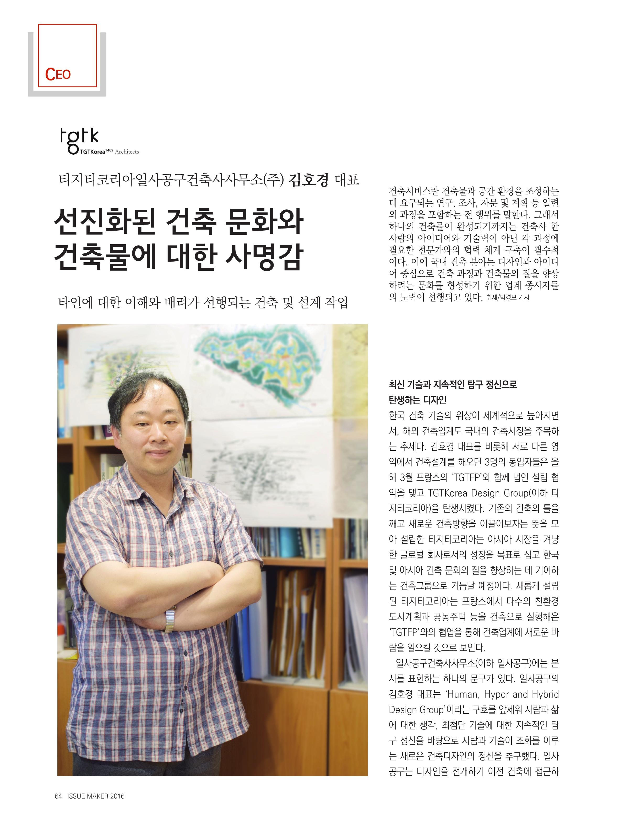 티지티코리아 김호경 대표 2P - 이슈메이커1.jpg