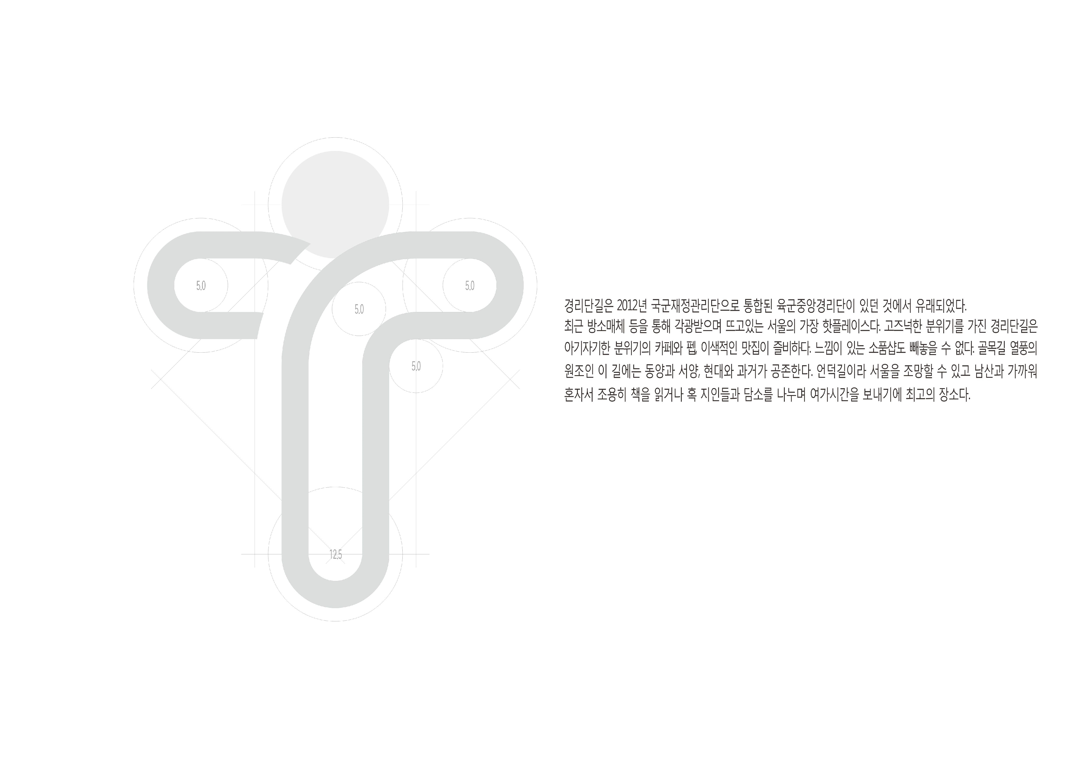 경리단2.jpg
